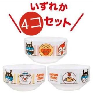 スカイラーク(すかいらーく)のすかいらーくオリジナル アンパンマン 小鉢4個セット(プレート/茶碗)