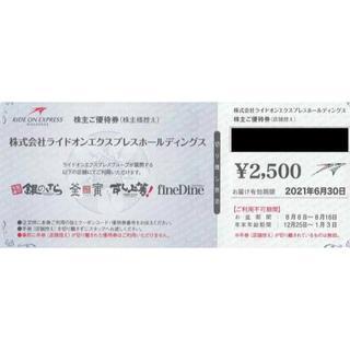 ★ライドオンエクスプレス 株主優待券 5000円分 銀のさら(その他)