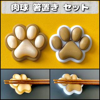 肉球 箸置き 2個セット(カトラリー/箸)