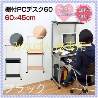 棚付き PC DESK 60 ブラック(オフィス/パソコンデスク)