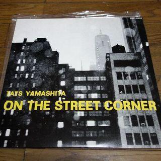 山下達郎 LP 「ON THE STREET CORNER」