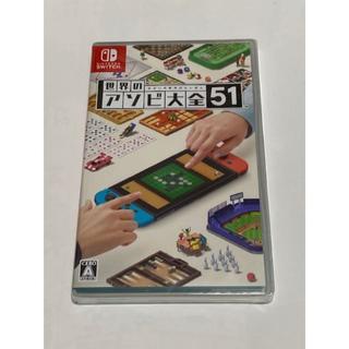 ニンテンドースイッチ(Nintendo Switch)の世界のアソビ大全51 新品(家庭用ゲームソフト)
