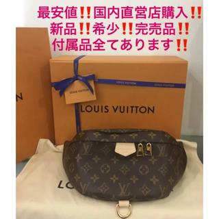 ルイヴィトン(LOUIS VUITTON)の最安‼️新品‼️完売‼️ヴィトン  バムバッグ❤️ボディバッグ モノグラム(ボディバッグ/ウエストポーチ)