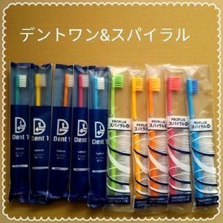 342【歯科専売】デントワン&スパイラル歯ブラシ 10本(その他)