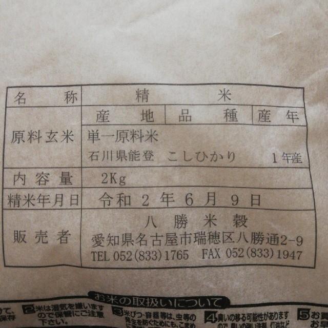 石川県能登 こしひかり 2キロ 食品/飲料/酒の食品(米/穀物)の商品写真