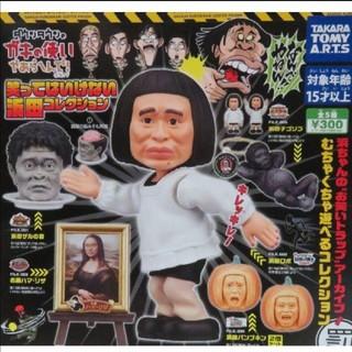 タカラトミーアーツ(T-ARTS)の笑ってはいけない浜田コレクション 全5種セット(お笑い芸人)