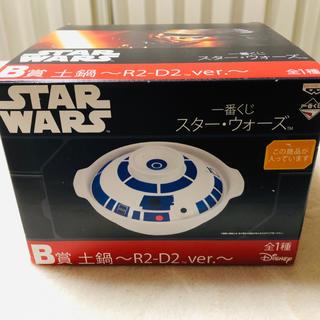 【一番くじ】スターウォーズ R2-D2 ver  土鍋(キャラクターグッズ)