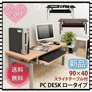 パソコンデスク ロータイプ ウォールナット(ローテーブル)