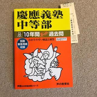 慶應義塾中等部 過去問(語学/参考書)