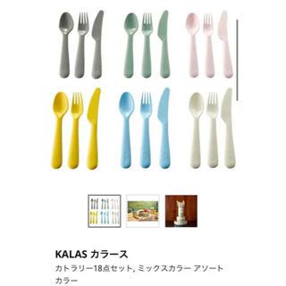 イケア(IKEA)のikea イケア  kalas カトラリー フォーク ナイフ スプーン(カトラリー/箸)