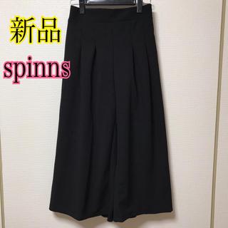 SPINNS - 新品❣️ spinns  ガウチョパンツ ブラック