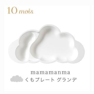 10mois ディモア  マママンマ 離乳食食器