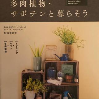 sol×solの多肉植物・サボテンと暮らそう(趣味/スポーツ/実用)