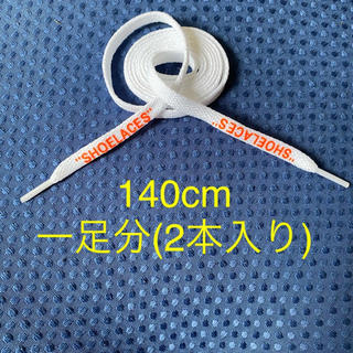 シューレース 靴紐 平紐 白色&オレンジ印字 140cmのみ 一足分(スニーカー)