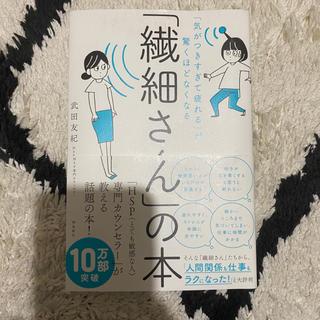 繊細さんの本(住まい/暮らし/子育て)