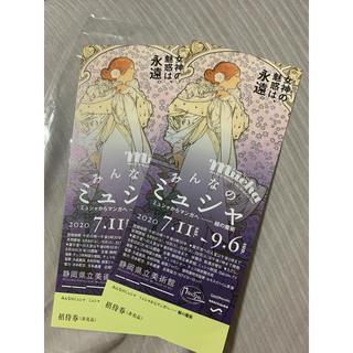 静岡県立美術館「みんなのミュシャ」招待券/チケット(美術館/博物館)