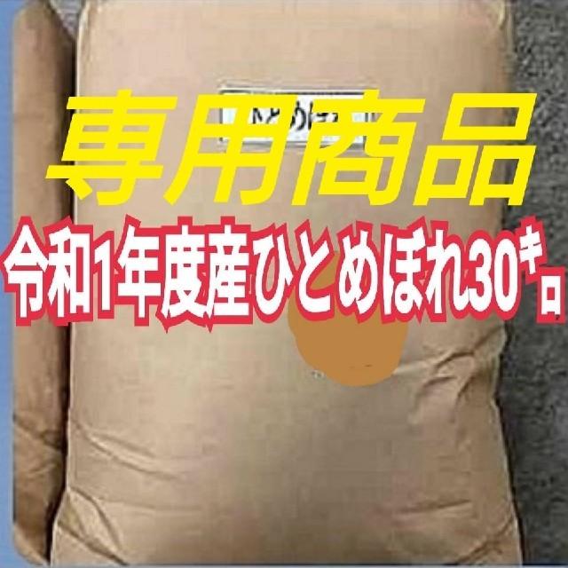 めめ様専用 お米 精米 白米 30kg 食品/飲料/酒の食品(米/穀物)の商品写真