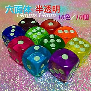 六面体・全半透明サイコロ10色・10個(その他)