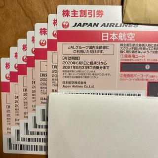 JAL(日本航空) - JAL株主優待券 7枚