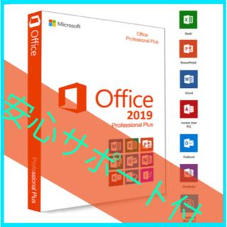 Microsoft - Microsoft Office 2019 Pro Plus