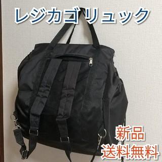【新品・送料無料】レジカゴ リュック エコ バッグ トート バック(エコバッグ)