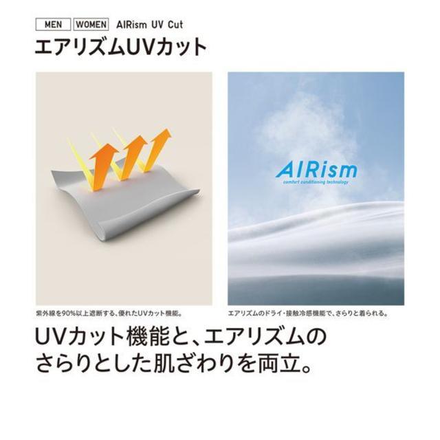 UNIQLO(ユニクロ)の未使用  大きいサイズ◆UVカット エアリズム ロングカーディガン レディースのトップス(カーディガン)の商品写真
