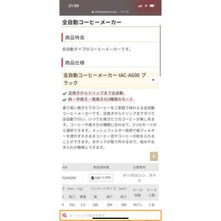 アイリスオーヤマ(アイリスオーヤマ)の全自動コーヒーメーカー IAC-A600(コーヒーメーカー)