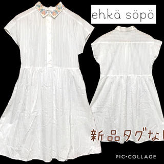 エヘカソポ(ehka sopo)のエヘカソポ 新品タグなし 襟刺繍ワンピース(ひざ丈ワンピース)