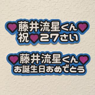 ジャニーズWEST - 藤井流星くん お祝い文字