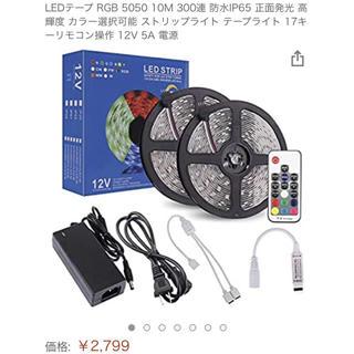 LEDテープ RGB5050 10M 300連 防水(蛍光灯/電球)