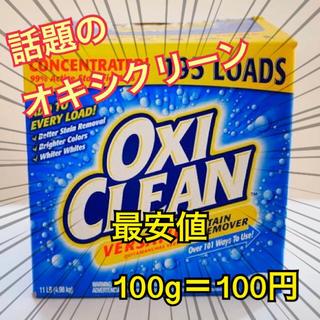 コストコ(コストコ)の【最安値】オキシクリーン OXI CLEAN アメリカ版(洗剤/柔軟剤)
