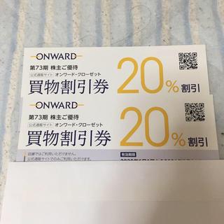 ニジュウサンク(23区)のオンワード 株主優待 ONWARD 割引券2枚(ショッピング)