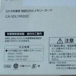 パナソニック(Panasonic)の地図SDカード、Panasonic(カーナビ/カーテレビ)