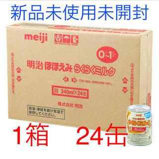 明治 - 新品未使用 液体ミルク 明治ほほえみ らくらくミルク