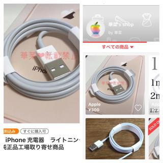 アップル(Apple)の1本 iPhone 充電器 ライトニングケーブル1m 純正品工場取り寄せ商品 (バッテリー/充電器)