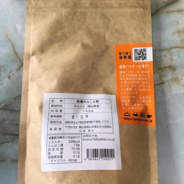 レンコン農家自作レンコンパウダー150g 送料無料 食品/飲料/酒の食品(野菜)の商品写真