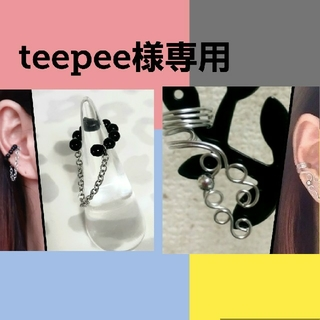 teepee様専用(イヤーカフ)