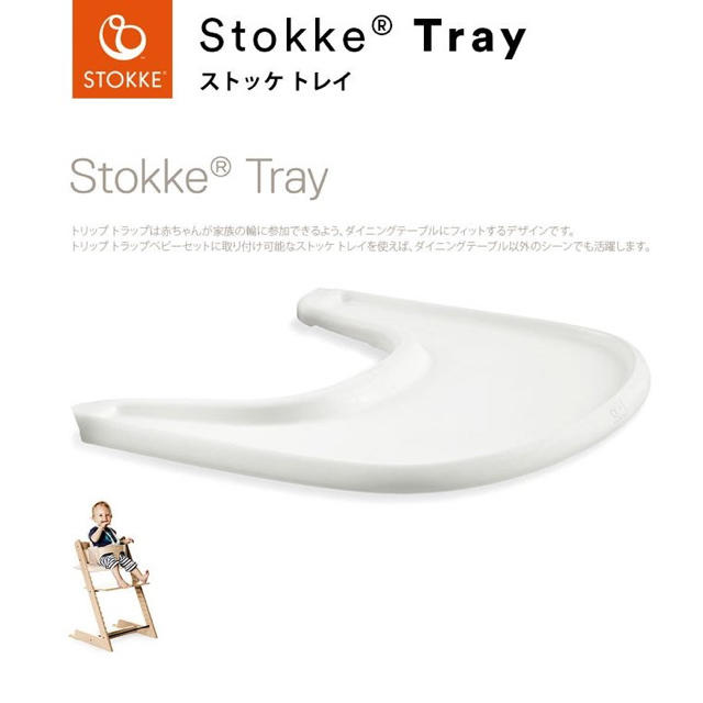 Stokke(ストッケ)の【新品未使用】ストッケ トリップトラップ トレイ stokke ホワイト キッズ/ベビー/マタニティの授乳/お食事用品(その他)の商品写真