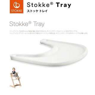 ストッケ(Stokke)の【新品未使用】ストッケ トリップトラップ トレイ stokke ホワイト(その他)