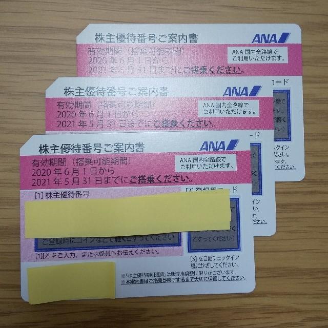 ANA(全日本空輸)(エーエヌエー(ゼンニッポンクウユ))の値下げしました ANA株主優待券 3枚セット チケットの優待券/割引券(その他)の商品写真