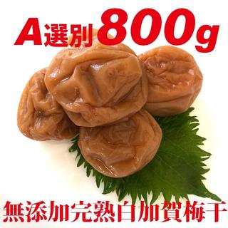 何も引かない何も足さない 無添加完熟白加賀梅干800g A品大粒3L以上選別(漬物)