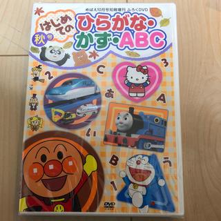 ショウガクカン(小学館)のめばえ 付録 DVD(キッズ/ファミリー)