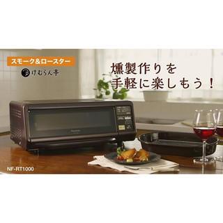 パナソニック(Panasonic)の【7/10までの特別価格】【未使用品】パナソニック  スモーク&ロースター(調理機器)