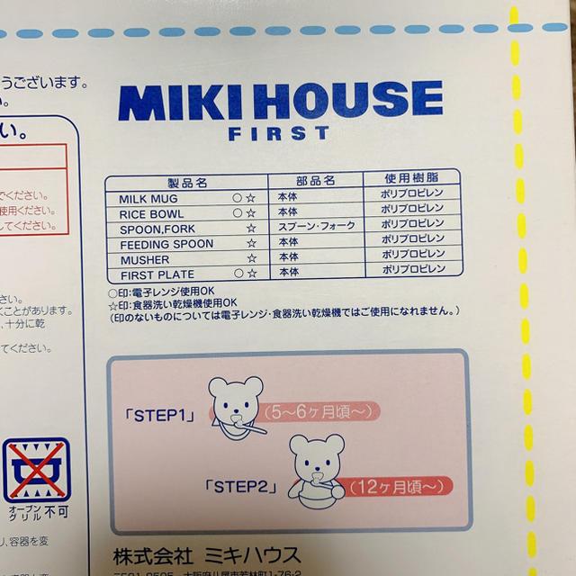 mikihouse(ミキハウス)の新品【MIKI HOUSE 】ベビー 離乳食 食器 キッズ/ベビー/マタニティの授乳/お食事用品(離乳食器セット)の商品写真