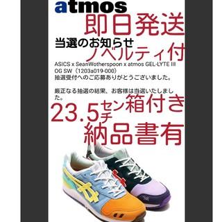 アトモス(atmos)の即日発送 匿名 新品 23.5 納品書有り GEL-LYTE III OG SW(スニーカー)