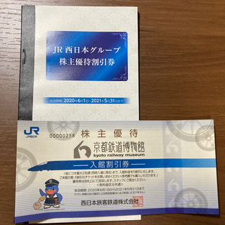JR - JR西日本グループ株主優待割引券冊子+京都鉄道博物館割引券