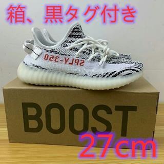 adidas - adidas YEEZY BOOST 350 V2 CP9654 27cm