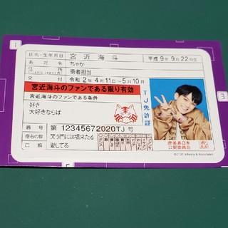 宮近海斗 ステッカー(アイドルグッズ)