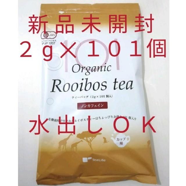 Tea Life(ティーライフ)のオーガニック ルイボスティー ティーライフ 100個 + 1個入【新品未開封】 食品/飲料/酒の飲料(茶)の商品写真