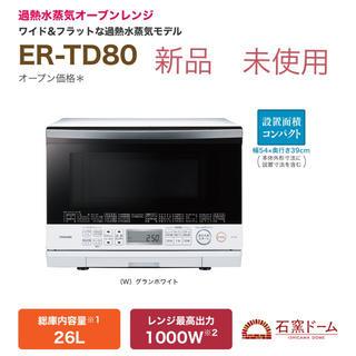 東芝 - TOSHIBA 過熱水蒸気オーブンレンジER-TD80